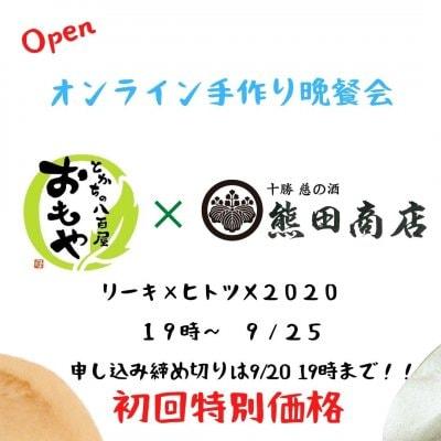 オンライン手作り晩餐会(9/25 19時〜)締め切りは9/20 19時まで