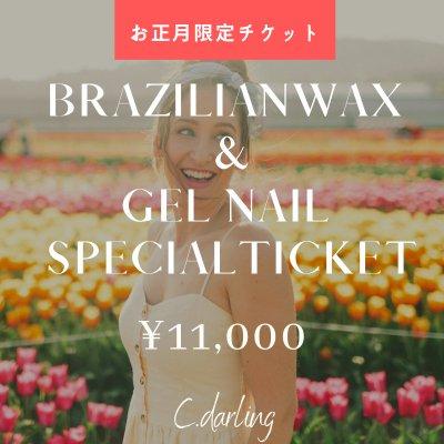 【お正月限定!】ブラジリアンワックスとジェルネイルのセット特別チケット【現地払いのみ】