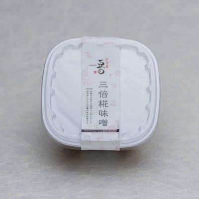 米麹を通常の3倍使用!ちょっと贅沢なお味噌[3倍糀味噌]