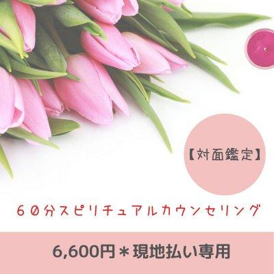 【現地払い専用】60分スピリチュアルカウンセリング
