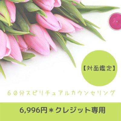 【対面鑑定】≪クレジット専用≫60分スピリチュアルカウンセリング