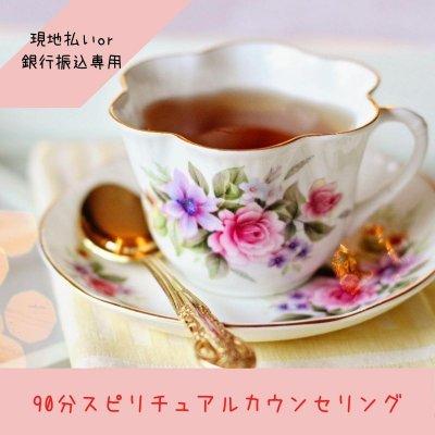 スピリチュアルカウンセリング(90分)【現地払いor銀行振込専用】