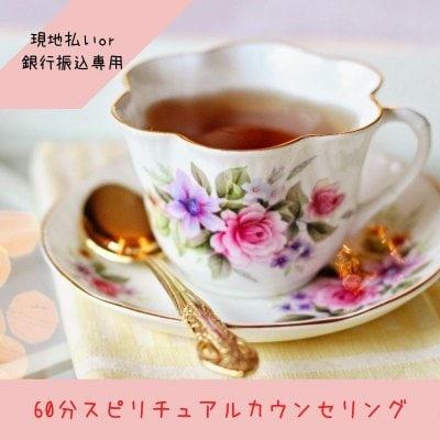 スピリチュアルカウンセリング(60分)【現地払いor銀行振込専用】