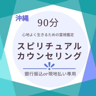 【90分】スピリチュアルカウンセリング(現地払いor銀行振込専用)
