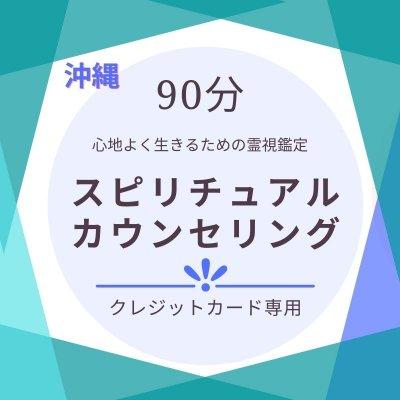 【90分】スピリチュアルカウンセリング(クレジット払い専用)