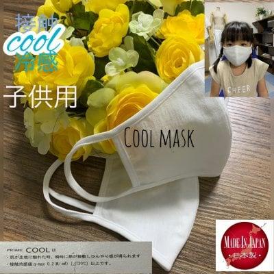 子供用接触冷感マスク|日本製|紐同素材タイプ|岐阜の自社工場生産|2...