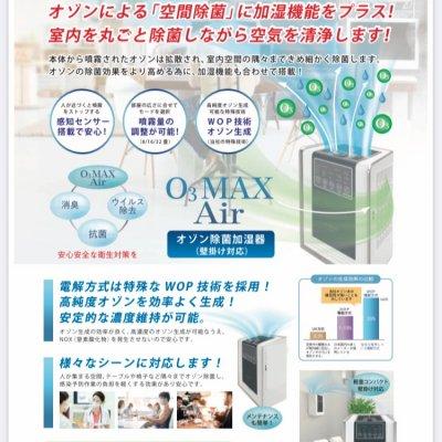 オゾン除菌加湿器|コロナ対策支援助成金対象商品