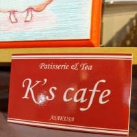 【ご寄付】K's cafeへのご寄付