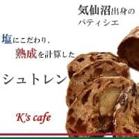 【100本限定のシュトレン・ハーフサイズ】1kg3万円以上する最高級海塩と20種類のドライフルーツが生み出す深い味わい。クリスマスまでの時間を楽しむ特別なお菓子を職人完全手作りでお届けします。