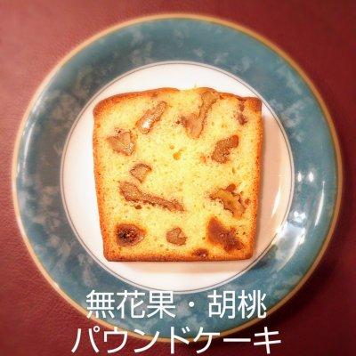 人気No.1  絶品無花果と胡桃のパウンドケーキ   1カットより購入可!プ...