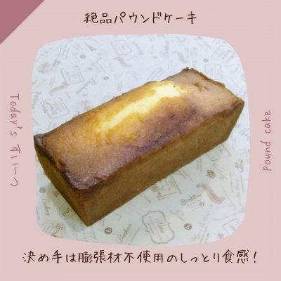 絶品パウンドケーキ  一本 プレゼントやご自分へのご褒美に!K's cafe(...