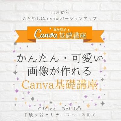 Canva基礎講座(12月7日開催講座)参加者様専用チケット