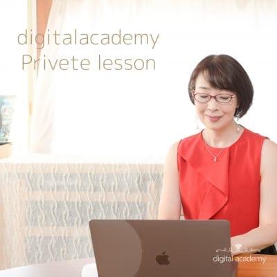起業したらデジタル・アカデミー|受講料お支払いチケット