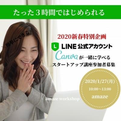 1月27日開催 LINE公式×Canva基礎講座