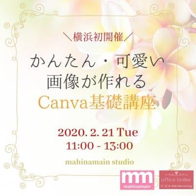 2月21日開催 Canva基礎講座@横浜