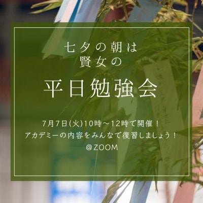 [ZOOM開催]【メンバー限定】賢女の平日勉強会 vol.18