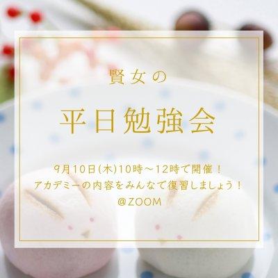 [ZOOM開催]【メンバー限定】賢女の平日勉強会 vol.20
