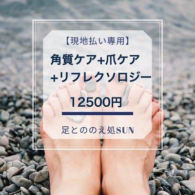 【現地払い専用】角質ケア+爪ケアチ+リフレクソロジーケット