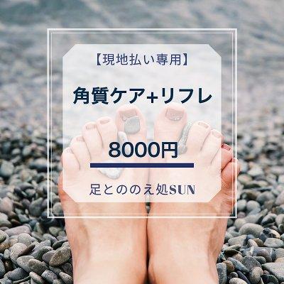 【現地払い専用】角質ケア+リフレクソロジーケット