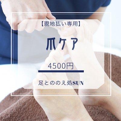 【現地払い専用】爪ケアチケット
