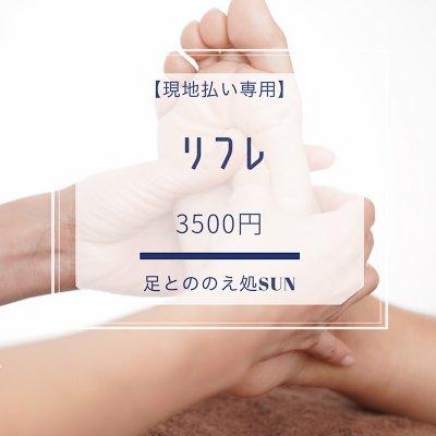 【現地払い専用】リフレクソロジーチケット