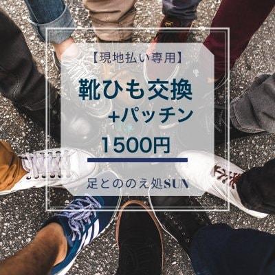 【現地払い専用】靴ひも交換+パッチン