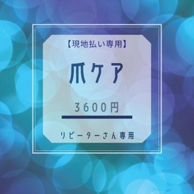 【現地払い専用】爪ケアチケット【リピーターさん専用】
