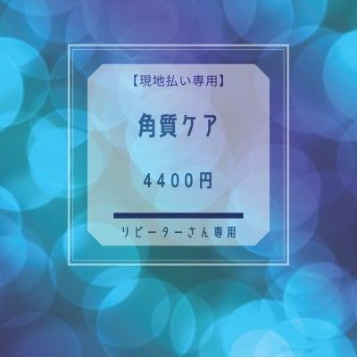 【現地払い専用】角質ケアチケット【リピーターさん専用】