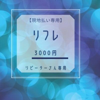 【現地払い専用】リフレクソロジーチケット【リピーターさん専用】
