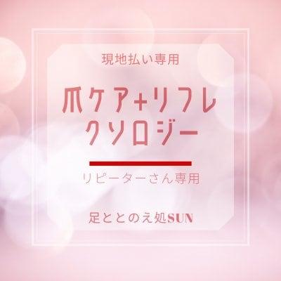 【現地払い専用】爪ケア+リフレクソロジーチケット 【リピーターさん専用】
