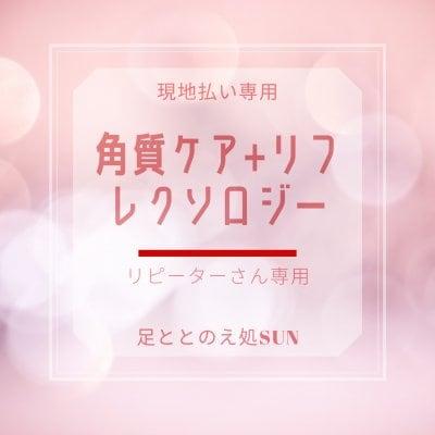 【現地払い専用】角質ケア+リフレクソロジーチケット【リピーターさん専用】