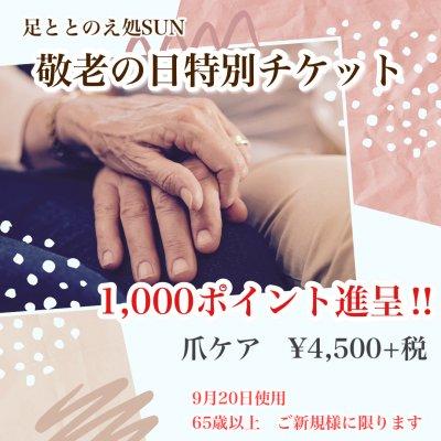 9/20 敬老の日特別爪ケアチケット