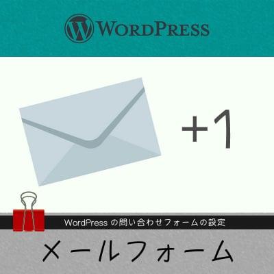 自分でも編集できる!!WordPressを使ったホームページ【メールフォーム作成】