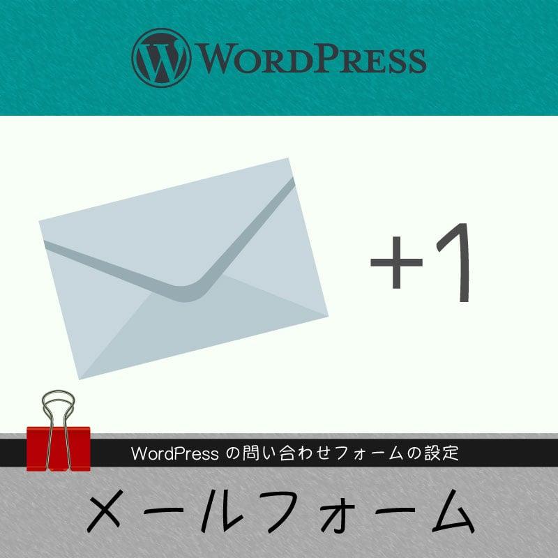 自分でも編集できる!!WordPressを使ったホームページ【メールフォーム作成】のイメージその1