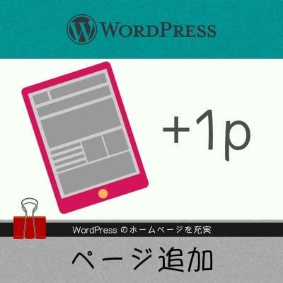 自分でも編集できる!!WordPressを使ったホームページ【1ページ追加】