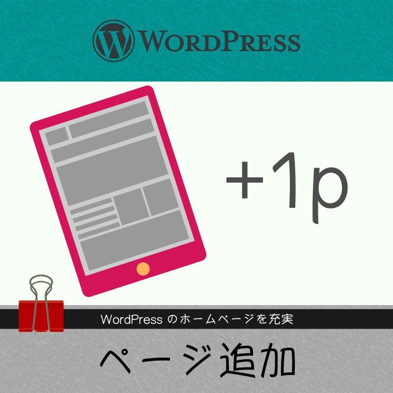 自分でも編集できる!!WordPressを使ったホームページ【1ページ追加】のイメージその1