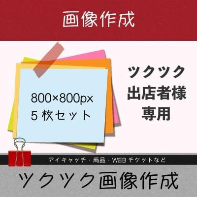 バナー画像作成5枚【ツクツク出店者様専用】アイキャッチ・WEBチケット・商品などに使える 800×800px 限定サイズ
