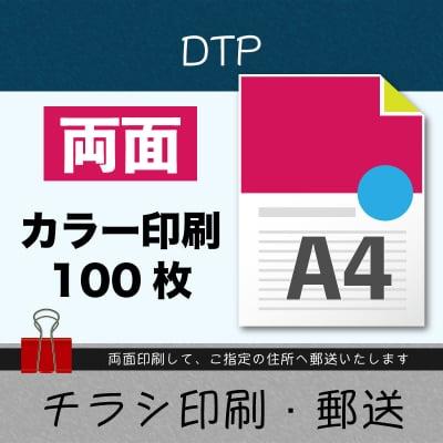 チラシA4印刷+郵送(両面カラー100枚)