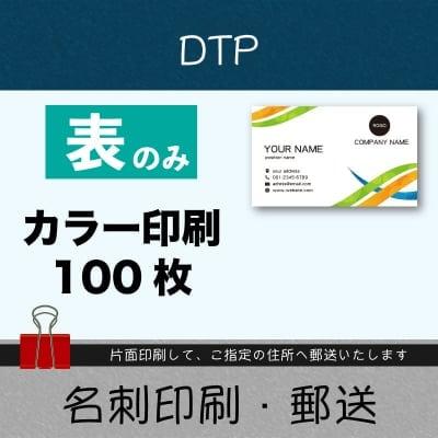 名刺印刷+郵送(片面カラー100枚)