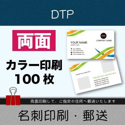 名刺印刷+郵送(両面カラー100枚)