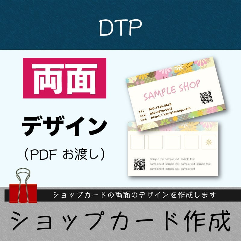 ショップカード作成(両面)デザインのイメージその1