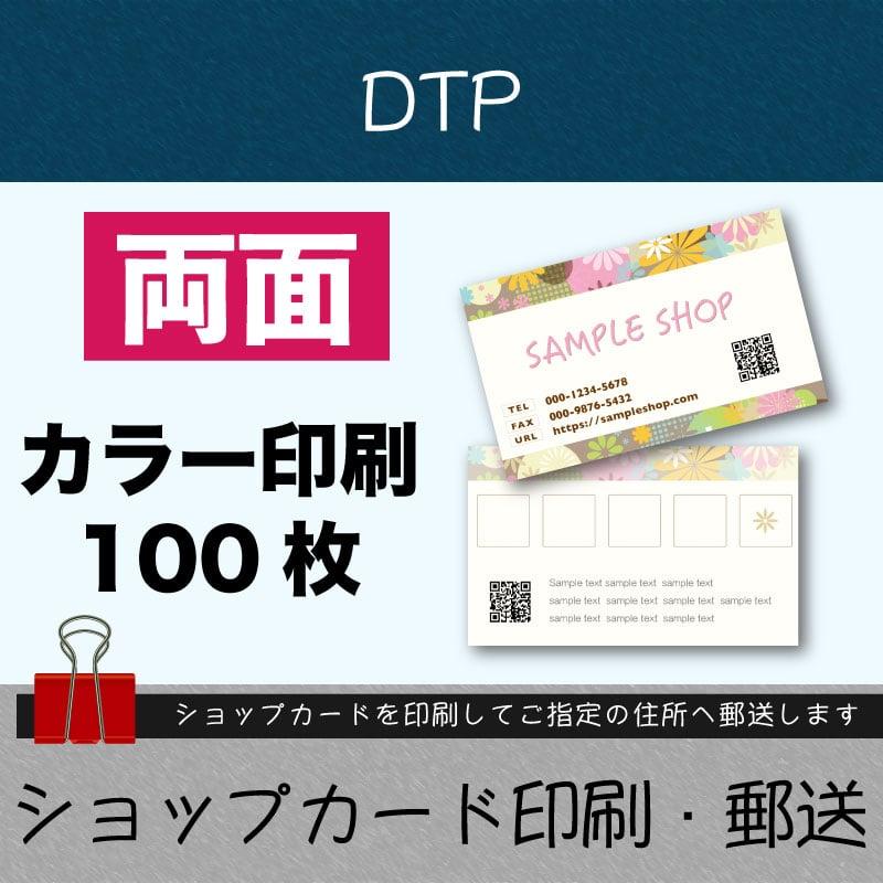 ショップカード印刷+郵送(両面カラー100枚)のイメージその1