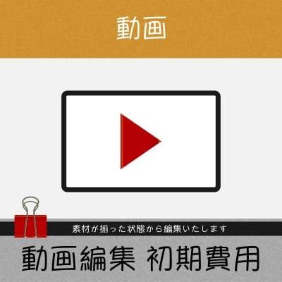 動画編集  初期費用