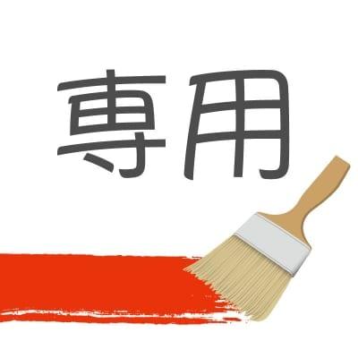 童謡オペラ様専用 ロゴ画像作成