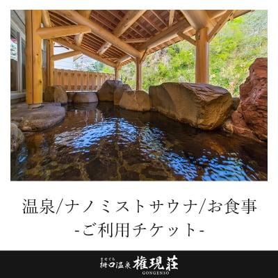 温泉+ナノミストサウナ+お食事チケット