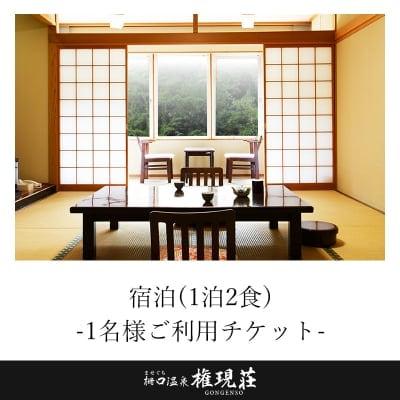 【休前日限定】宿泊(1泊2食)1名様ご利用チケット