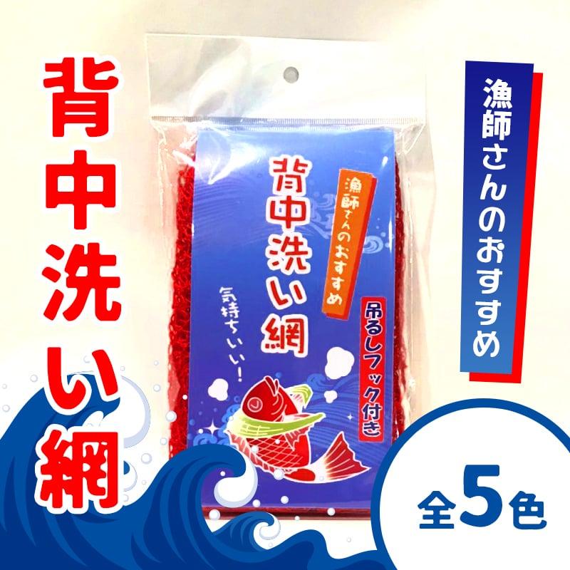 【全5色】漁師さんのおすすめ!!背中洗い網(吊るしフック付き)【店頭販売専用商品】のイメージその1