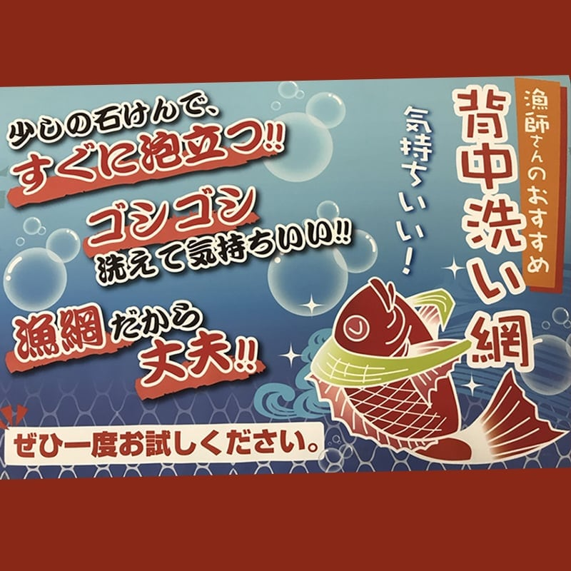 【全5色】漁師さんのおすすめ!!背中洗い網(吊るしフック付き)【店頭販売専用商品】のイメージその3
