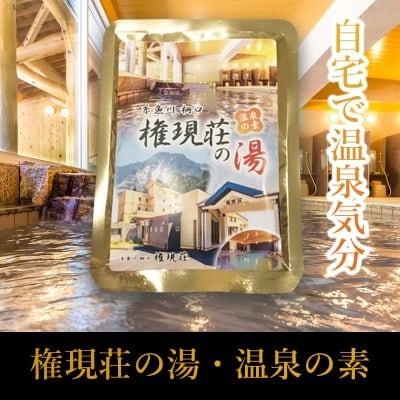 【入浴剤】糸魚川市柵口/権現荘の湯(温泉の素)5袋【店頭販売専用商品】