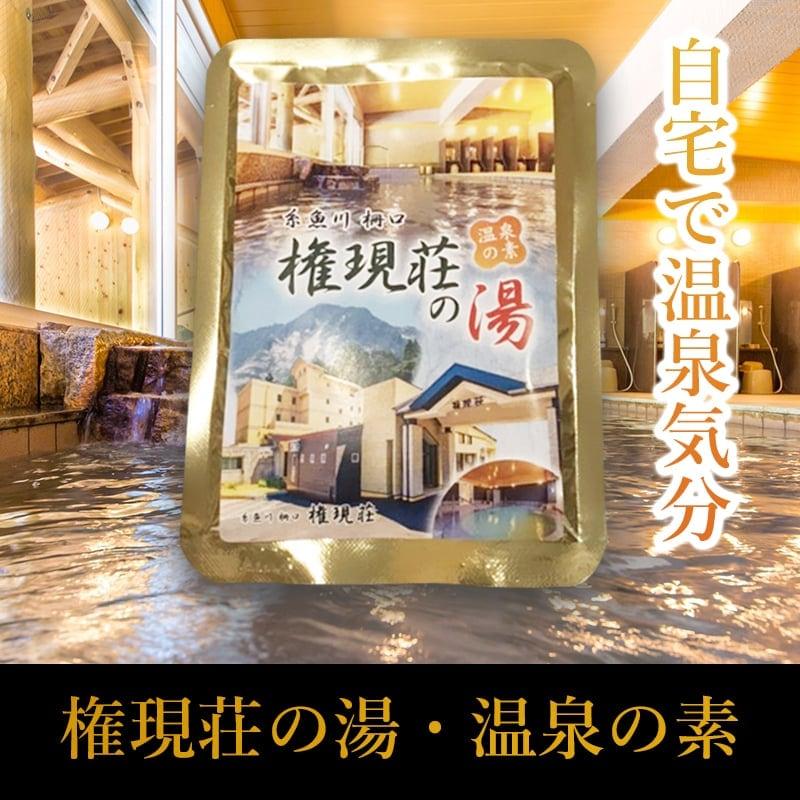 【入浴剤】糸魚川市柵口/権現荘の湯(温泉の素)10袋【店頭販売専用商品】のイメージその1